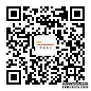 <strong>华恒旗下火狐体育官网电子微信公众号及微信商城开通!</strong>